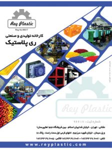 کاتالوگ محصولات ری پلاستیک