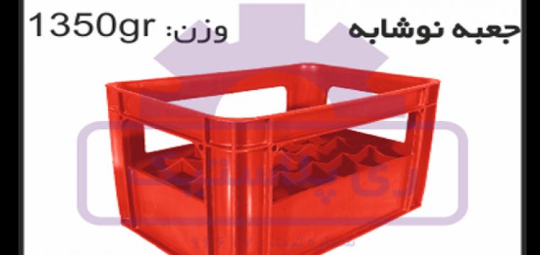 پخش انواع باکس پلاستیکی نوشابه و جعبه ماء الشعیر