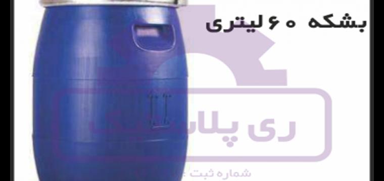پخش کننده بشکه ۶۰ لیتری درب پیچی صنایع شیمیایی