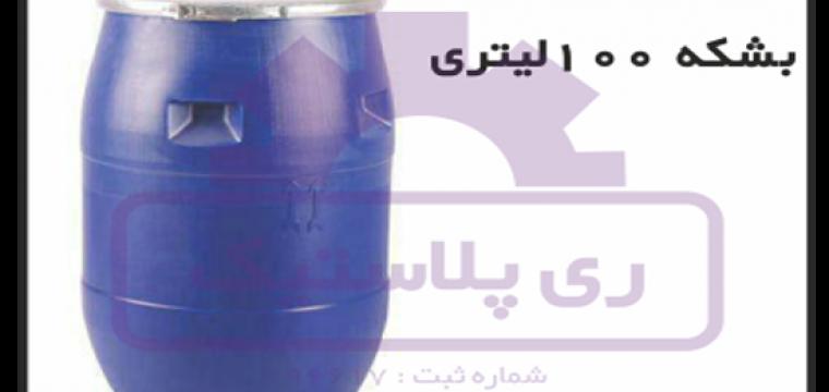 انواع بشکه ۱۰۰ لیتری پلاستیکی صنایع چسب