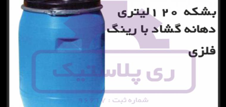 کارگاه بشکه پلاستیکی ۱۲۰ لیتری دهانه گشاد ترشی