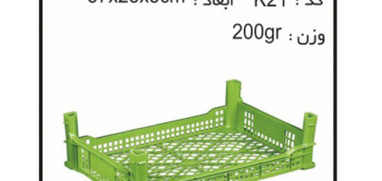 ساخت سبد وجعبه های کشاورزی کد k21