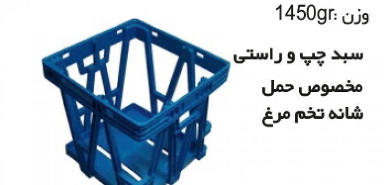 تولیدسبد و جعبه های دام و طیور و آبزیان کد M28