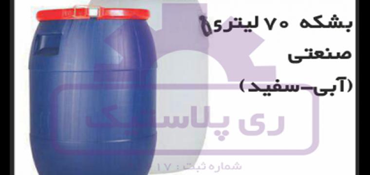 انواع بشکه پلاستیکی ۷۰ لیتری صنایع رنگ و رزین